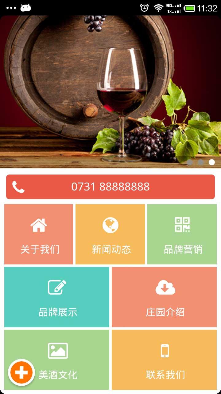 东莞虎门做网站--葡萄酒庄企业移动微网站