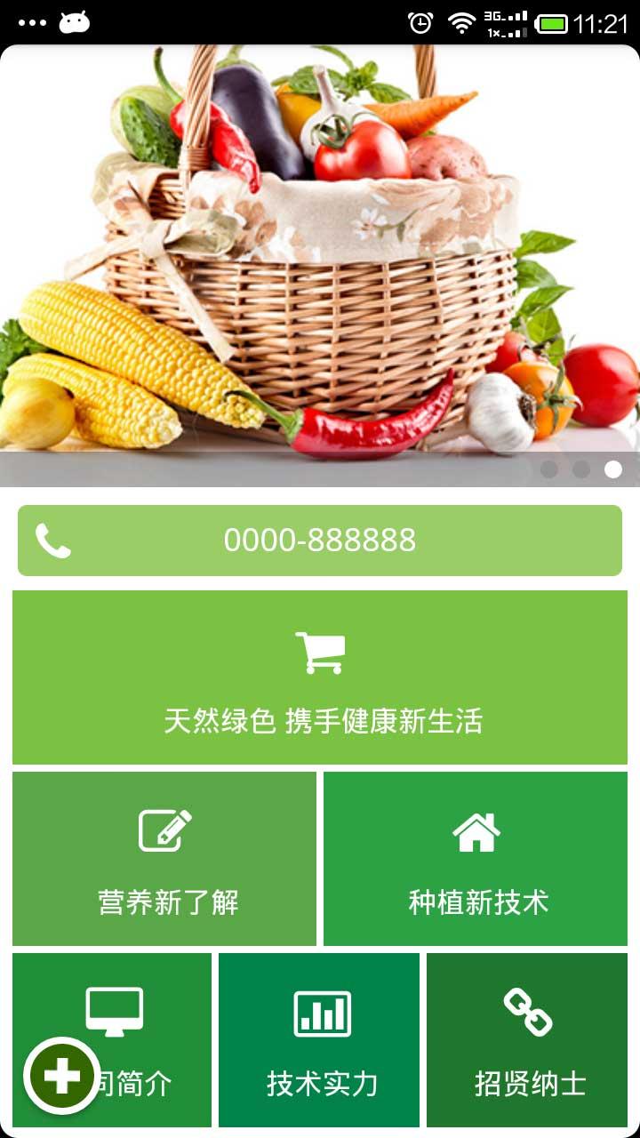 虎门网站建设--蔬菜基地手机精美微网站案例