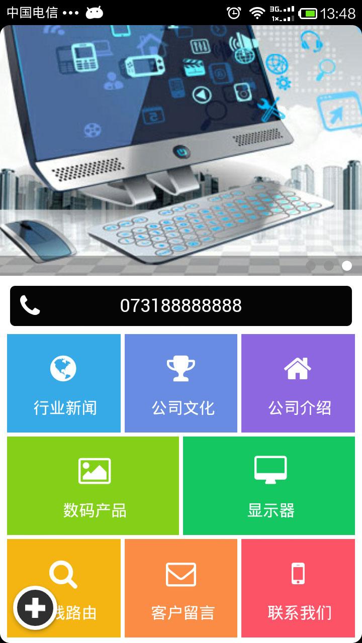 虎门网络公司数码公司微网站案例