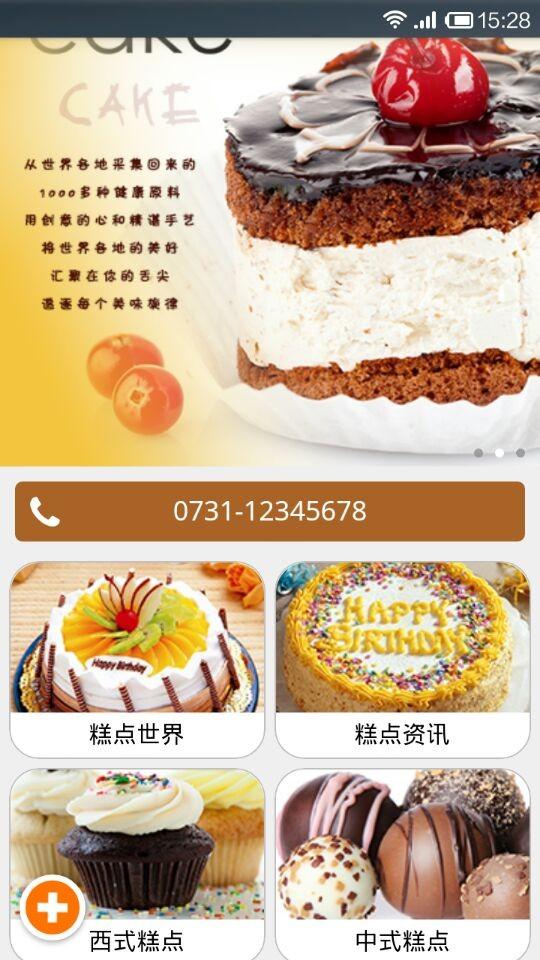 东莞建网站--糕点公司精美手机网站