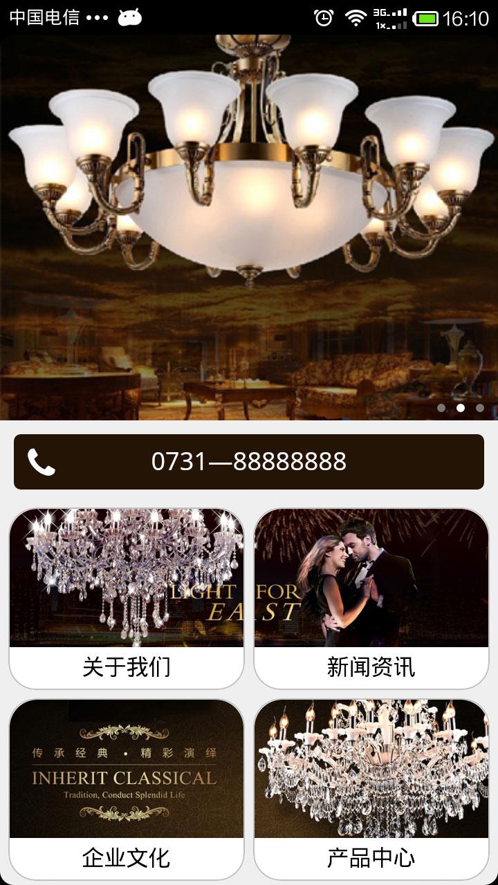东莞网站设计灯饰公司微信手机网站设计效果