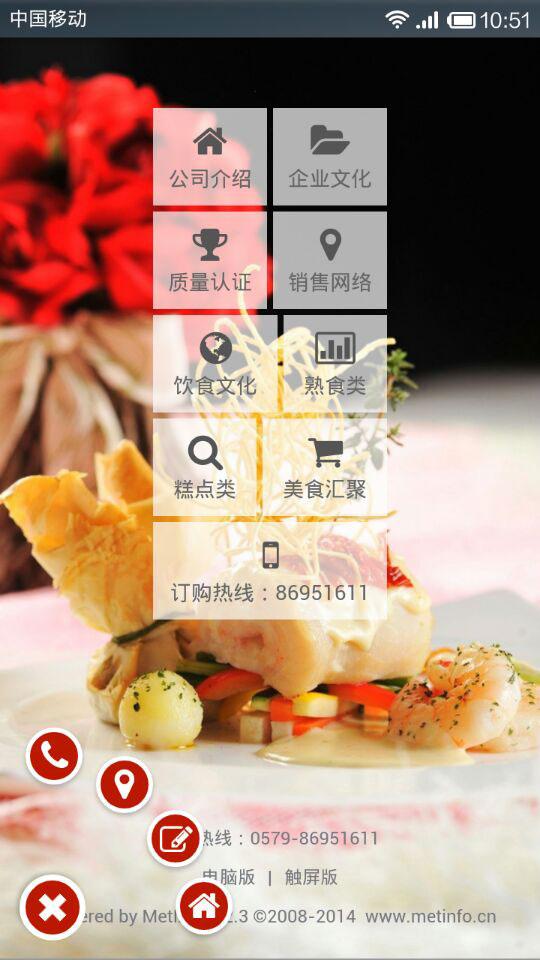 虎门建网站--虎门特色食品公司的手机版网站案例