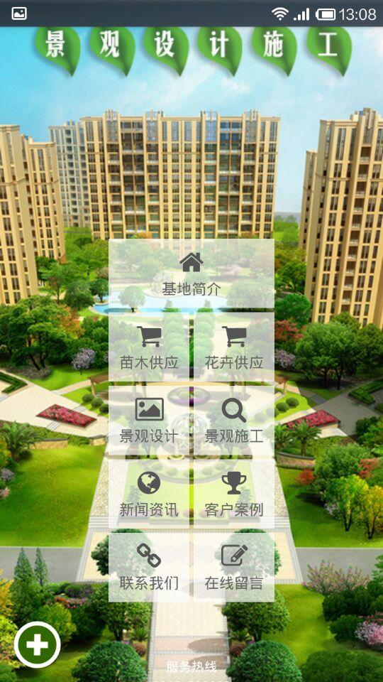 虎门网站设计园林有限公司微信手机官网案例
