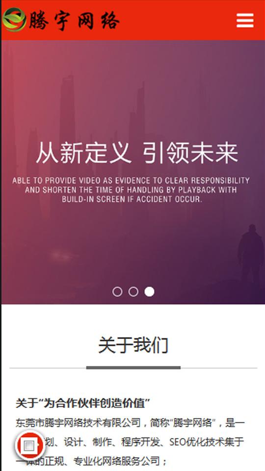 最新大气企业网站配套手机微网站风格