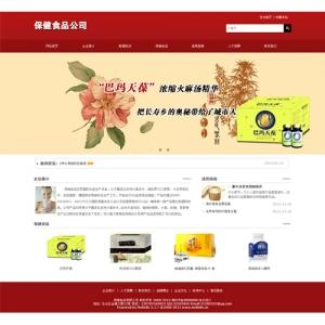 保健食品公司网站案例【TYWl090】