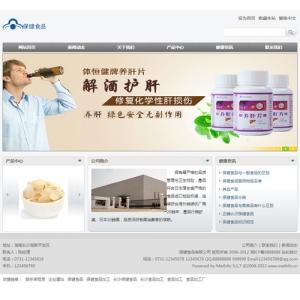 保健食品公司网站案例【TYWl094】