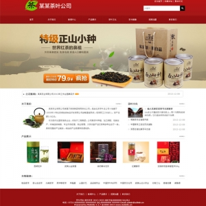 茶叶公司网站案例【TYWl090】