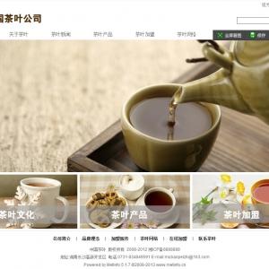 茶叶公司网站案例【trade028】