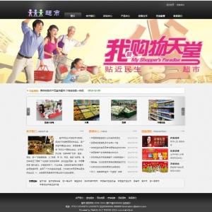 超市公司网站案例【TYWl082】