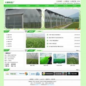 大棚制造厂网站案例【TYWl052】