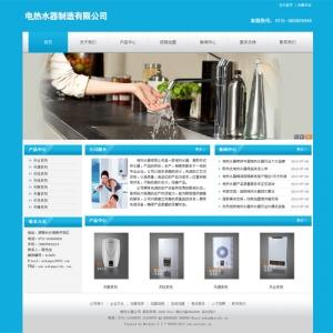 电热水器公司网站案例【TYWl092】