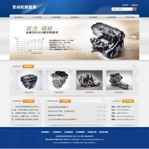 发动机制造公司网站案例【TYWl097】