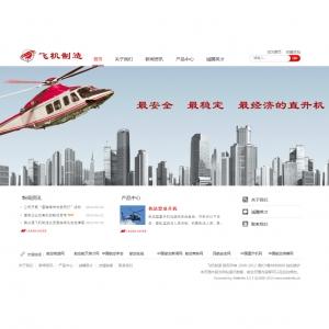 飞机制造公司网站案例【TYWl103】