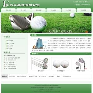 高尔夫器材公司网站案例【trade024】
