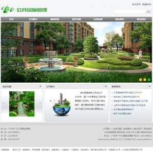 公共设施管理公司网站案例【TYWl094】