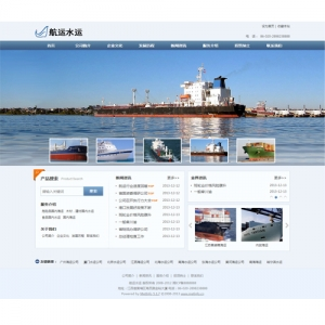 航运水运公司网站案例【TYWl091】