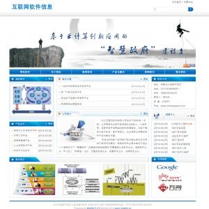 互联网公司网站案例【TYWl047】