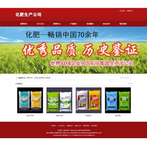 化肥生产公司网站案例【TYWl090】