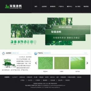 环保涂料公司案例【TYWl096】