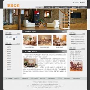 家具公司网站案例【TYWl083】