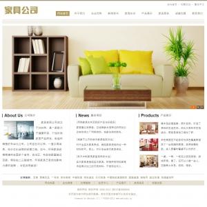 家具公司网站案例【TYWl104】