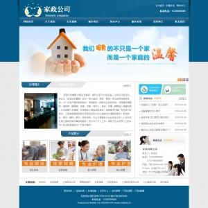 家政公司网站模版【TYWl069】