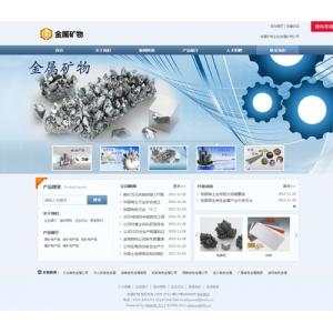 金属矿物公司网站案例【TYWl091】