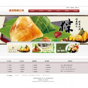 粽子公司网站案例【TYWl079】