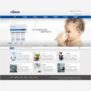 净水器公司网站案例【TYWl093】