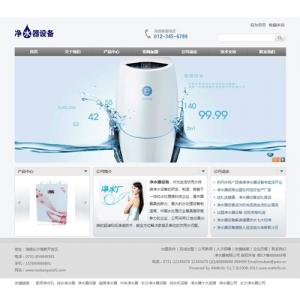 净水器设备公司网站案例【TYWl094】