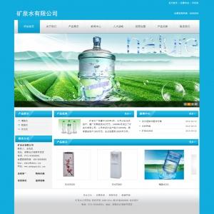 矿泉水公司网站案例【TYWl092】