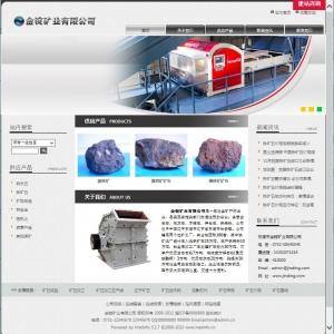 矿石加工公司网站案例【TYWl083】