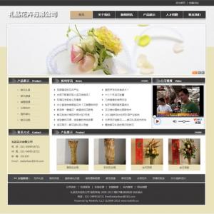 礼品花卉有限公司【TYWl085】