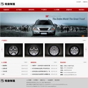 轮胎制造公司网站案例【TYWl101】