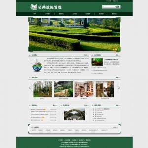 绿化管理公司【TYWl087】
