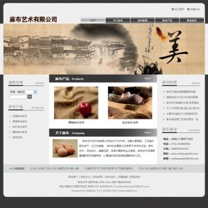 麻布艺术公司网站案例【TYWl083】