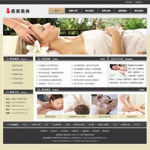 美容美体网站案例【TYWl085】