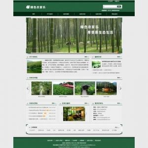 农家乐企业网站案例【TYWl087】