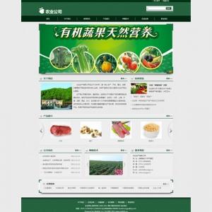 农业公司【TYWl087】