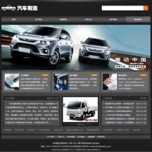 汽车制造公司网站案例【TYWl099】