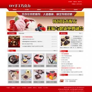 巧克力公司网站案例【TYWl057】