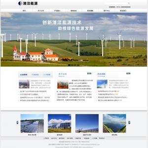 清洁能源公司网站案例【TYWl088】