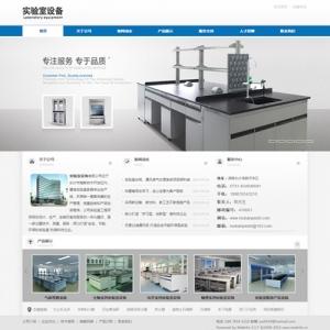 实验室设备公司模板【TYWl100】