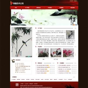 书画公司网站案例【TYWl084】