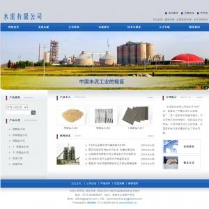 水泥公司网站案例【TYWl071】