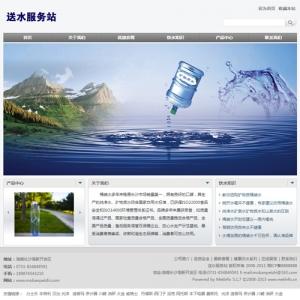 送水服务站网站案例【TYWl094】