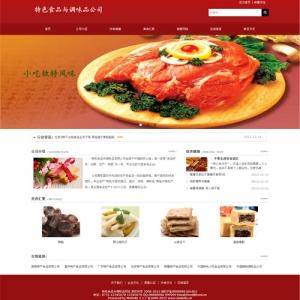 特色食品公司网站案例【TYWl090】