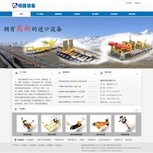 铁路设备公司网站案例【TYWl100】
