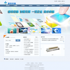 通信设备公司网站案例【TYWl091】