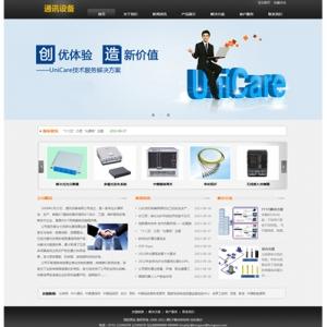 通讯设备公司网站案例【TYWl082】